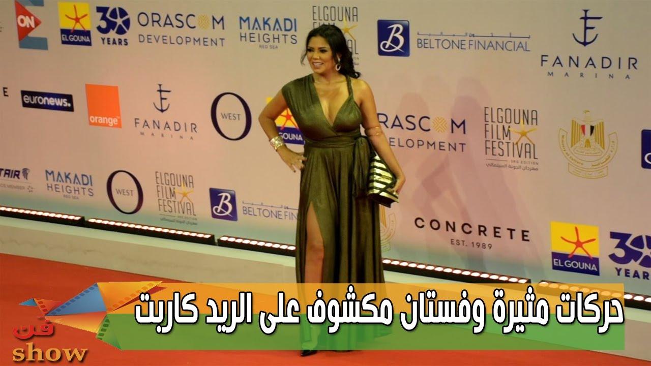 رانيا يوسف تثير الجدل بفستان من دون حمالة صدر في افتتاح مهرجان الجونة