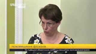 Нововведення фіскалів  ПравдаТУТ Львів