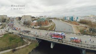 Иваново. 1 Мая 2015