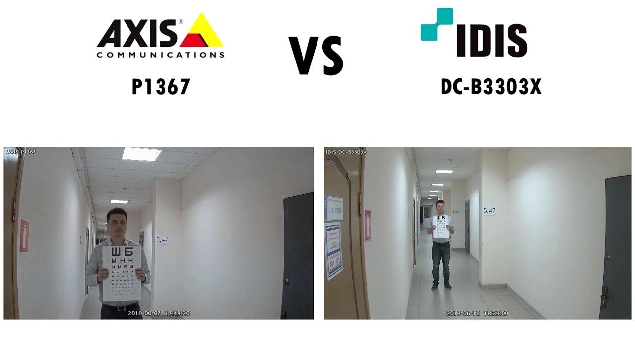 Видео сравнение AXIS P1367 и IDIS DC B3303X