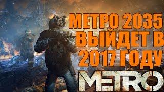 METRO 2035 - Игра выйдет в 2017 году [Новая книга и выход игры в 2017]