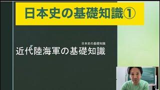 日本史の基礎知識① 近代陸海軍について
