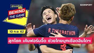 เทพเช็คจุติ! สุภโชค เค้นฟอร์มจี๊ด ช่วยไทยบุกเชือดอินโดฯ คาบ้าน! l LIVE 10-09-62