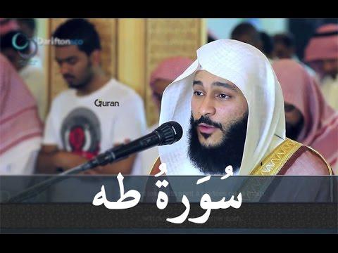 سورة طه عبد الرحمن العوسي تلاوة خاشعة
