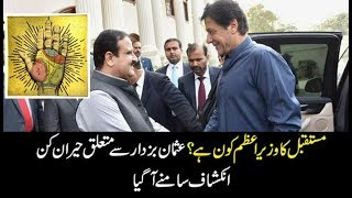 Future of PM Imran Khan and CM Punjab Usman Buzdar (Must Watch)