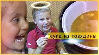 Вкуснейший рецепт супа из говядины в мультиварке.Семейный ужин Уфа