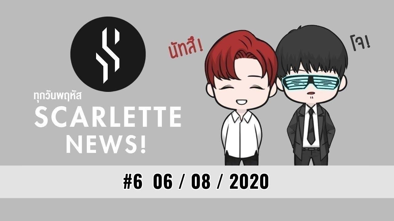Scarlette News #6 06-08-2020