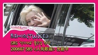 트와이스(TWICE), 원스가 부르자 창문을 열고 손인사를 해주는 천사는 누구? (SBS '人気歌謡' 出勤中…