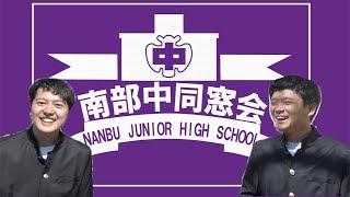 校歌 - 愛知県一宮市立南部中学校校歌