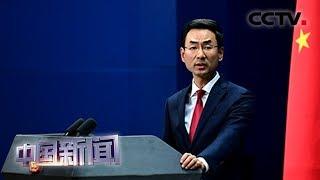 [中国新闻] 中国外交部:英方应停止以任何方式插手香港事务 | CCTV中文国际