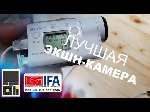 Sony X3000R - крутая экшн камера с 4К и оптической стабилизацией. IFA 2016