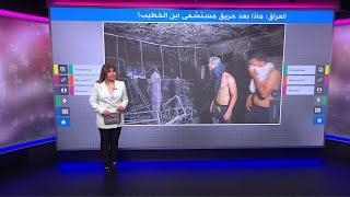 هل تستقيل حكومة العراق استجابة لطلبات الشعب عقب حريق مستشفى ابن الخطيب؟