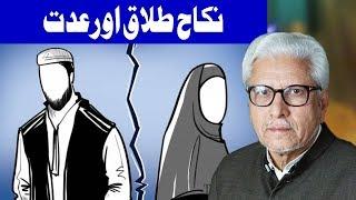 Nikkah, Talaq Aur Idat - Ilm o Hikmat With Javaid Ghamidi - 28 April 2018 | Dunya News