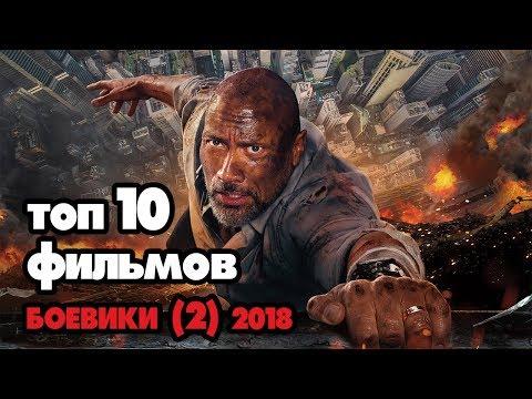 ТОП 10 ЛУЧШИХ БОЕВИКОВ! - Видео онлайн