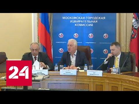 Выборы депутатов Мосгордумы: предварительные итоги - Россия 24