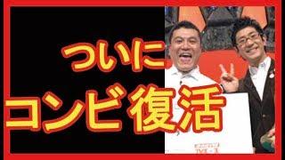 アンタッチャブル 山崎が柴田を許して復活するワケ チャンネル登録よろ...