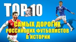 ТОП 10 самых дорогих российских футболистов в истории