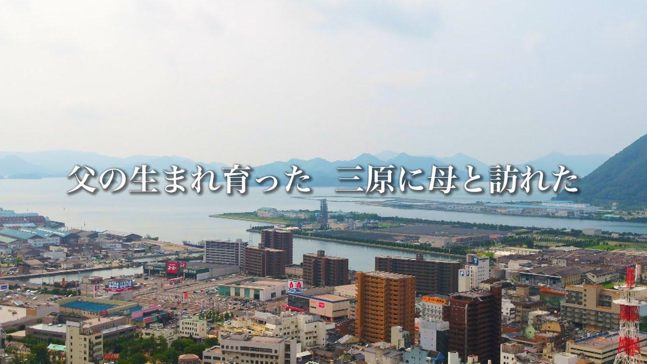【広島県三原市 観光PRドラマ】「母と息子のふたり旅」