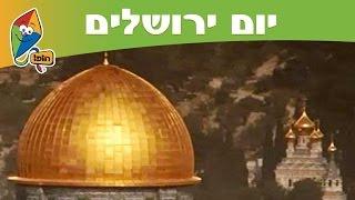 יום ירושלים - ערוץ הופ! לגדול בידיים טובות