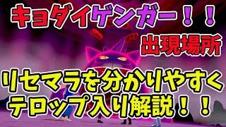 ゲンガー キョ 場所 マックス ダイ 【ポケモン剣盾】ダイスープの作り方とおすすめポケモン