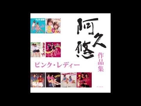 Pink Lady (ピンク・レディー) - モンスター