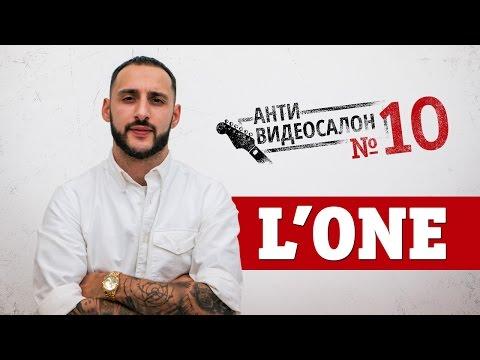 Иностранные клипы глазами L'One (Антивидеосалон #10) — следующий 17 февраля!