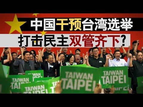 """大陆借《环球时报》干预台湾选举?台""""国安局""""还真会栽赃!"""