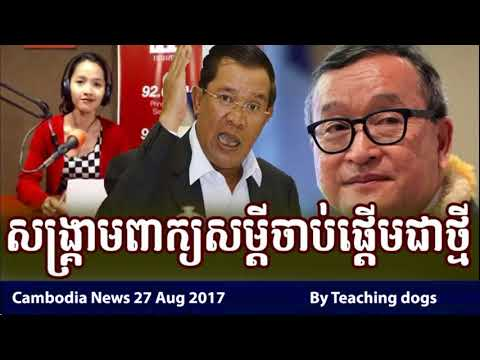 Cambodia News Today RFI Radio France International Khmer Evening Sunday 08/26/2017