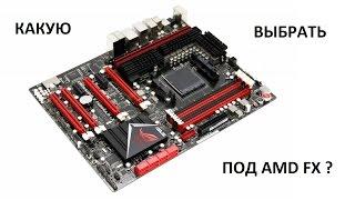Какую мат.плату выбрать под AMD FX?