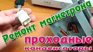 Ремонт магнетрона(В данном видео рассмотрен случай когда ремонт магнетрона возможен. В большинстве же случаев починить магне..., 2014-06-12T12:42:41.000Z)