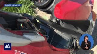 음주 화물차가 오토바이 추돌..20대 남녀 사망[목포M…
