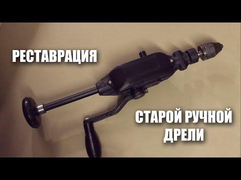 Реставрация советской ручной дрели