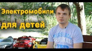 Электромобили для детей(Электромобили для детей: http://babyhit.ua/catalog/elektromobili_detskie/ Накануне праздников задумались о покупке детского..., 2016-11-07T09:29:59.000Z)