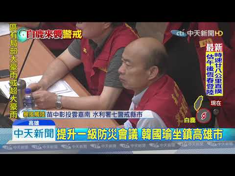 20190824中天新聞 颱風來襲 韓國瑜坐鎮高雄 連視察三行程