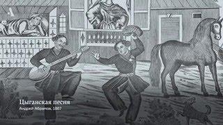 Родственники «наших» цыган. Из курса «Правда и вымыслы о цыганах»