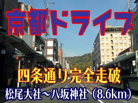 四条通り完全走破(松尾大社~八坂神社) 8.6km 京都ドライブ 等速映像
