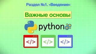 Программирование на Python с Нуля до Гуру. (Михаил Русаков)