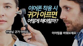 이어폰 착용 시 귀가 아프다면? 이어팁 활용을 추천합니…