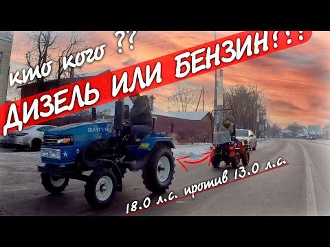 Битва ТРАКТОРОВ!!! БЕЛАРУС 132Н и СКАУТ Т-18