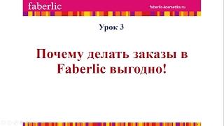 Видеоурок 3. Почему делать заказы в Faberlic выгодно?