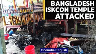 Bangladesh's ISKCON temple, devotees attacked days after Durga Puja violence | Oneindia News