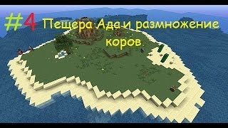 Let's play : Minecraft ��������� (��������� ������) (4 �����)- ������ ��� � ����������� �����