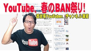 YouTube、春のBAN祭り!(Vol.1693) 竹田恒泰 動画 6