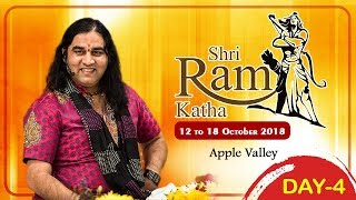 Shri Ram Katha || 12 To 18 October 2018 || Day 4 || Apple Valley  ||  Thakur Ji Maharaj