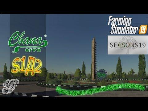 № 2 Farming Simulator 19 Карта Свапа Агро. Продолжаем подготовку поля!