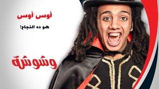 بالفيديو..'أوس أوس' يكشف لـ 'وشوشة' طريقه للخروج عن نص 'مسرح مصر'