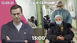 Навальный этапирован в неизвестном направлении / Продолжительность жизни россиян упала