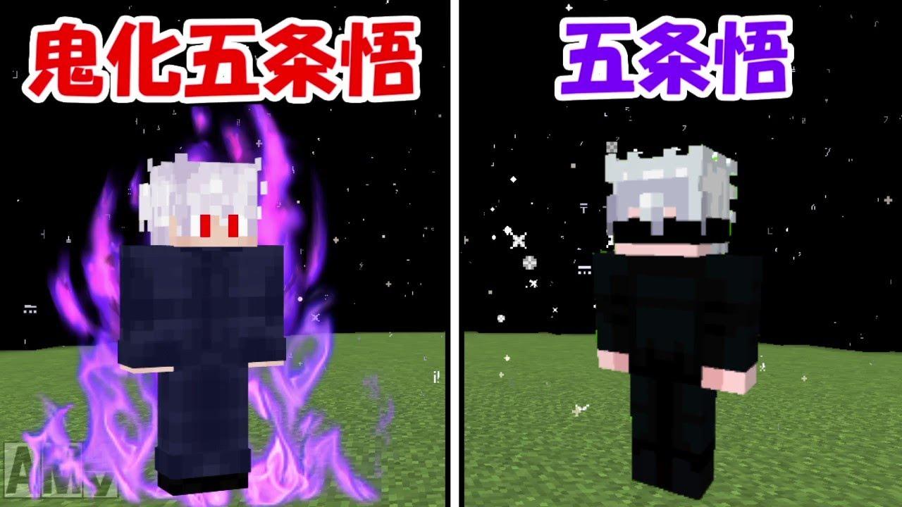 【Minecraft】鬼化五条悟vs五条悟!!どっちが強い!?-DEMON SLAYER Kimetsu no Yaiba-