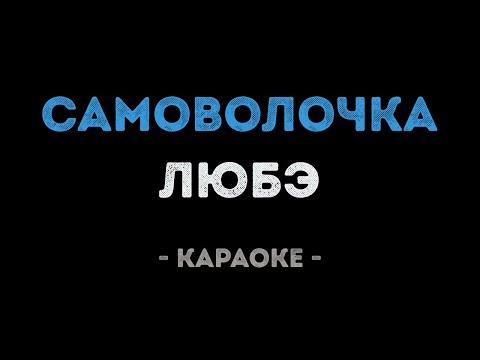ЛЮБЭ - Самоволочка (Караоке)