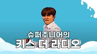 2pm 택연 닉쿤 promise 춤추면서 자기 파트 라이브하기 벌칙 영상 160913 슈퍼주니어의 키스 더 라디오